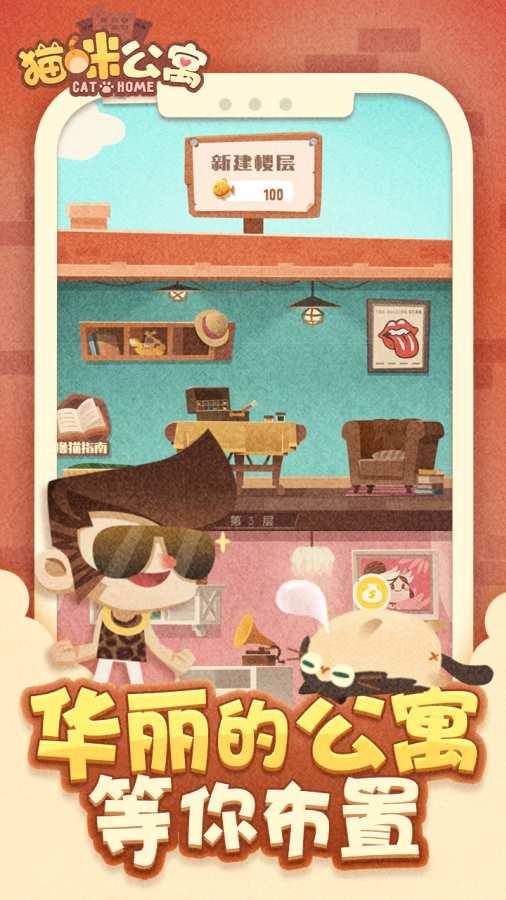 猫咪公寓 测试版截图2