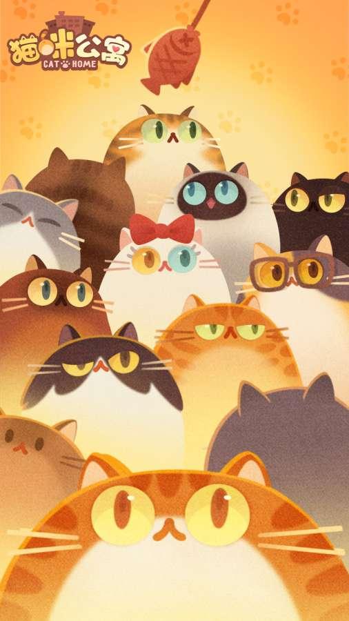 猫咪公寓 测试版截图4