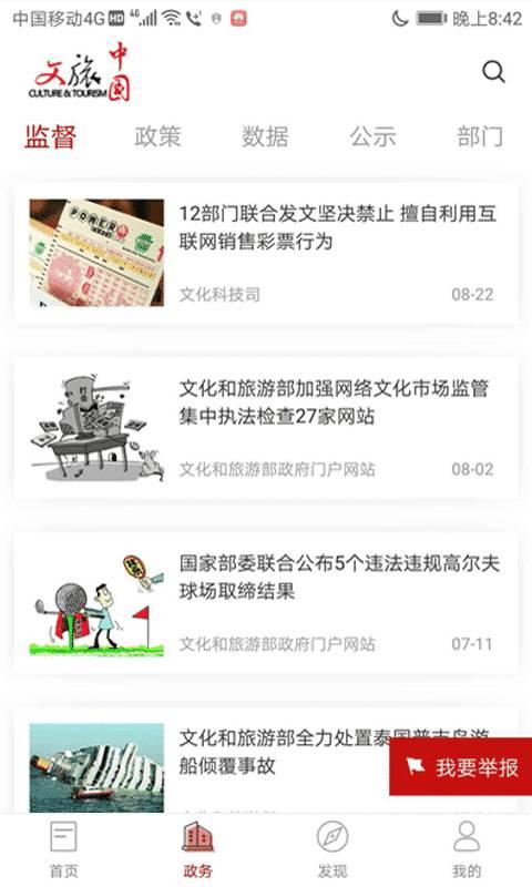 文旅中國截圖3