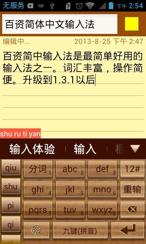 百资拼音输入法截图1