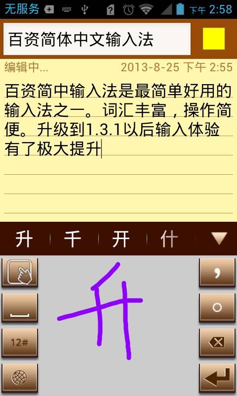 百资拼音输入法截图2