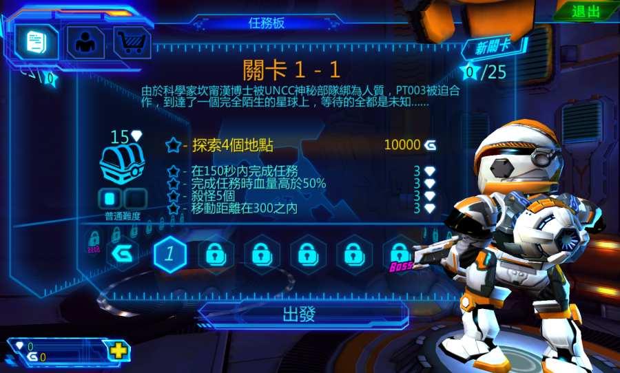 星际战争2:初次反击 Star Warfare2:截图2