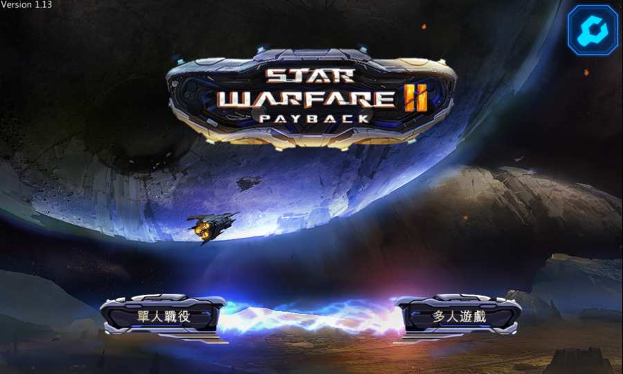 星际战争2:初次反击 Star Warfare2:截图3