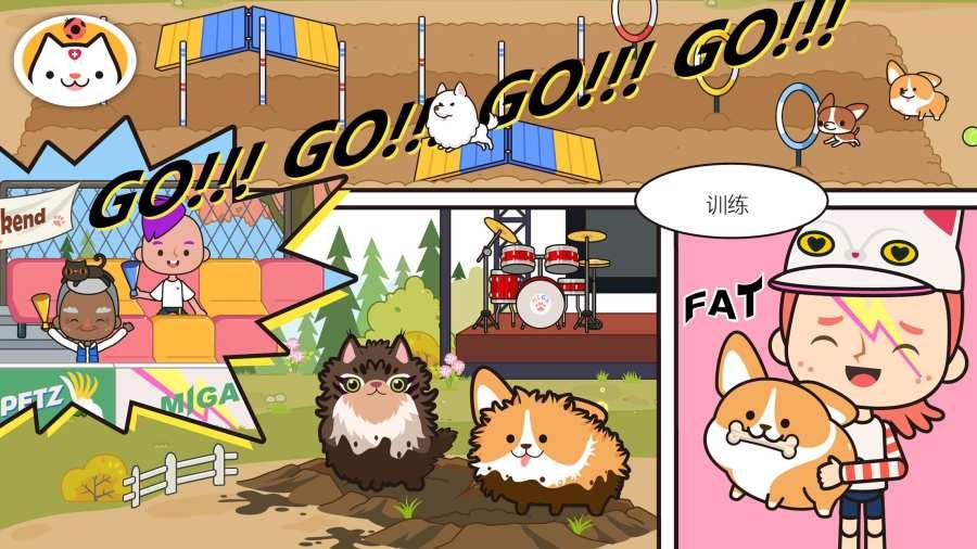 米加小镇:宠物截图2