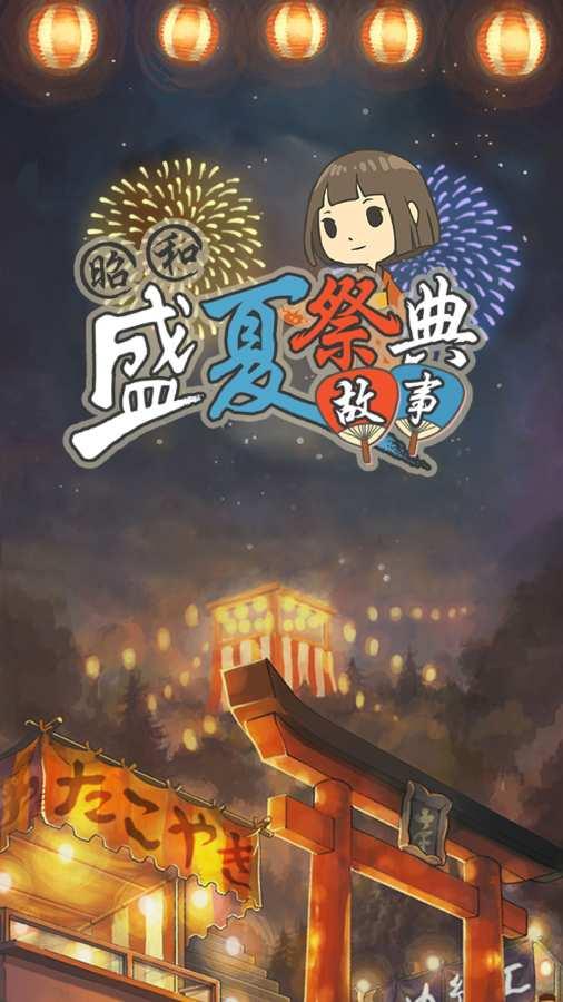 昭和盛夏祭典故事截图0