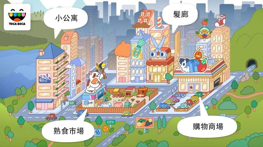 托卡生活:城市截图2