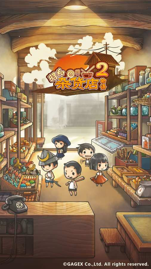 昭和杂货店物语2截图0