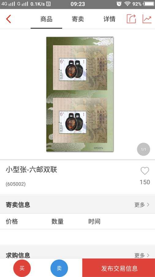 京东文娱寄卖截图2