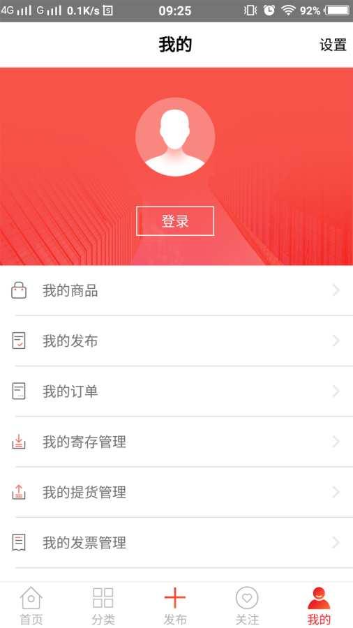 京东文娱寄卖截图3