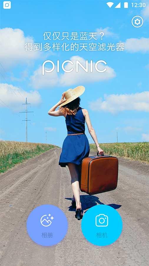 PICNIC - 天气妖精相机截图1