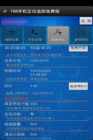手机定位找人找回手机免费版