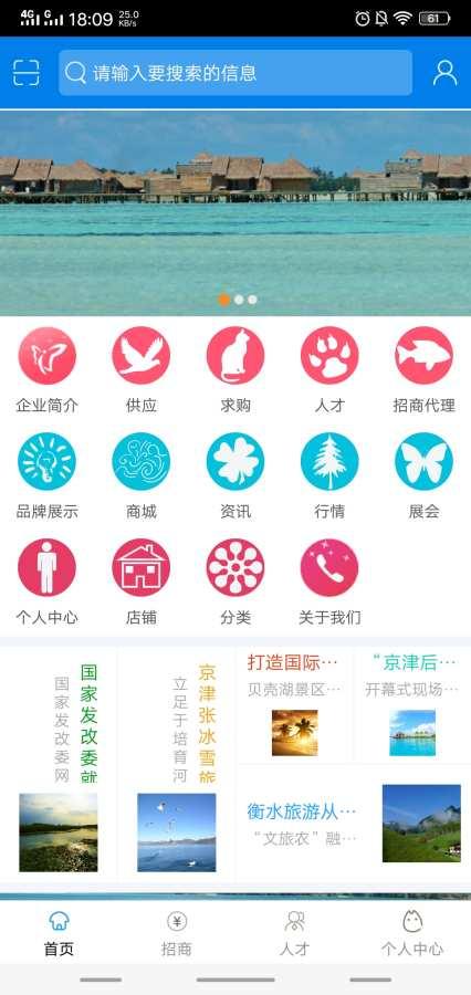 河北旅游度假官网
