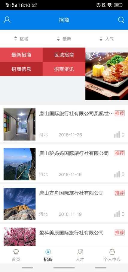 河北旅游度假官网截图1