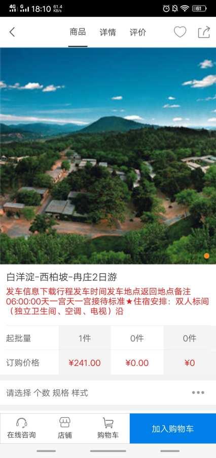 河北旅游度假官网截图4