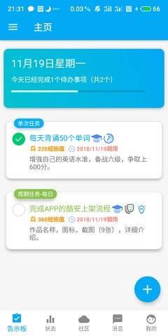 人升-游戏化ToDo应用