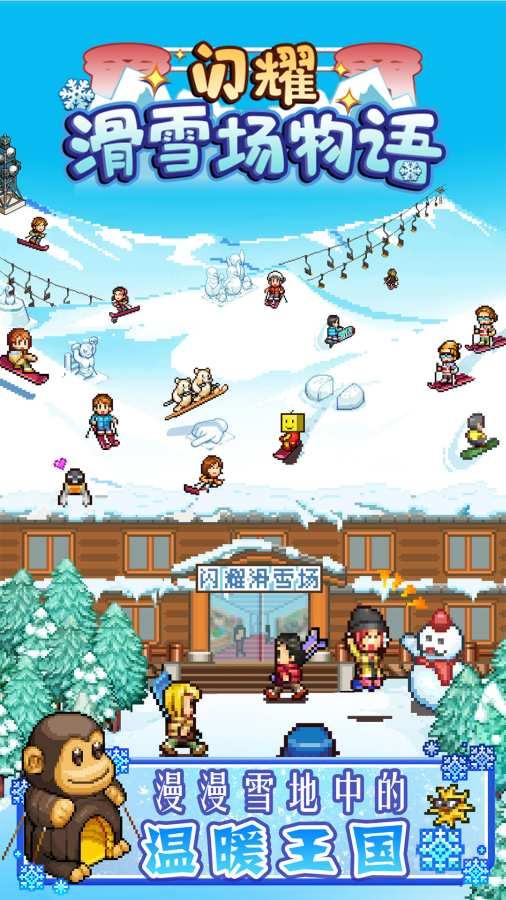 闪耀滑雪场物语截图0