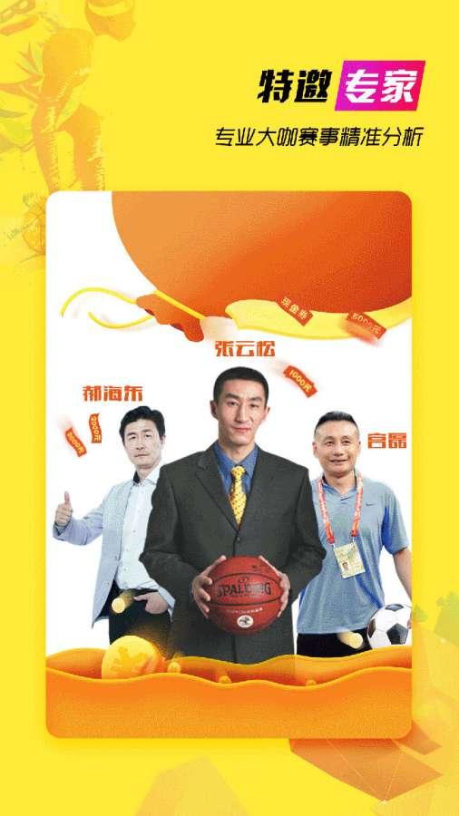A8体育直播-NBA英超截图1