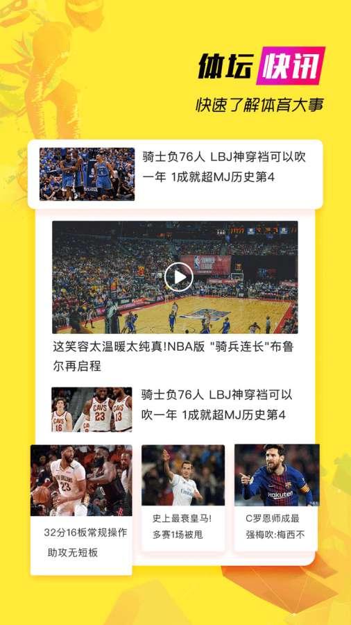 A8体育直播-NBA英超截图4