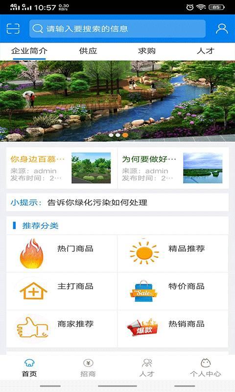 中国环保官方平台