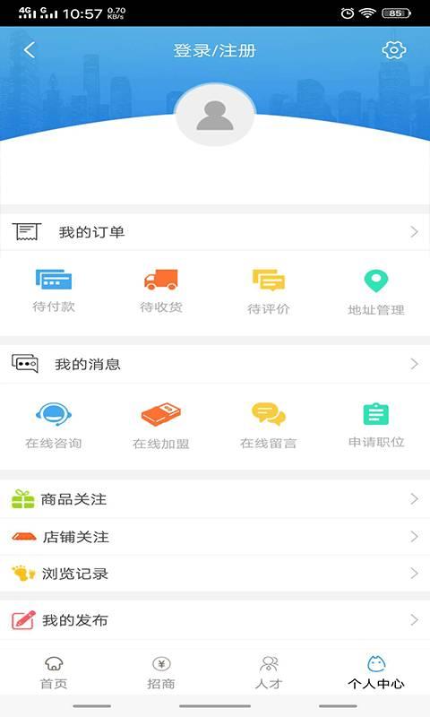 中国环保官方平台截图1