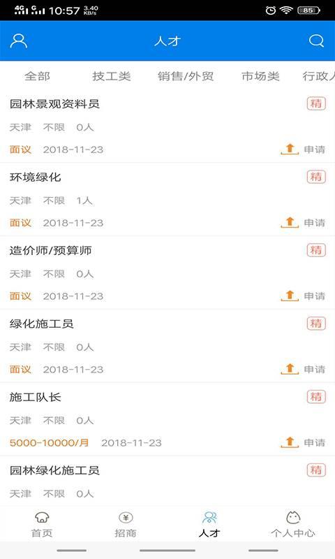 中国环保官方平台截图2