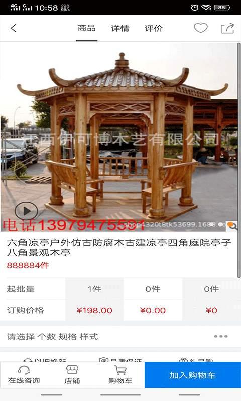 中国环保官方平台截图3