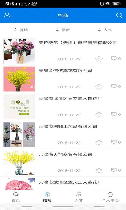 中国环保官方平台截图4