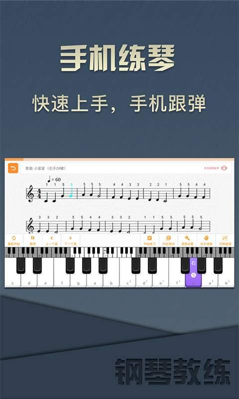 钢琴教练截图0