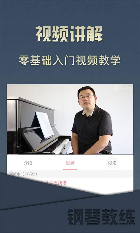 钢琴教练截图1