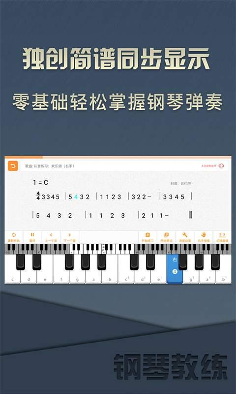 钢琴教练截图3