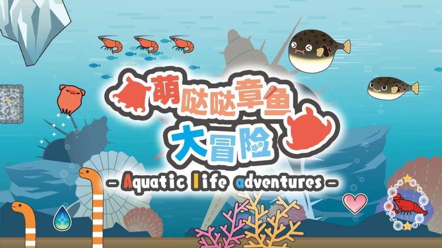 萌哒哒章鱼大冒险