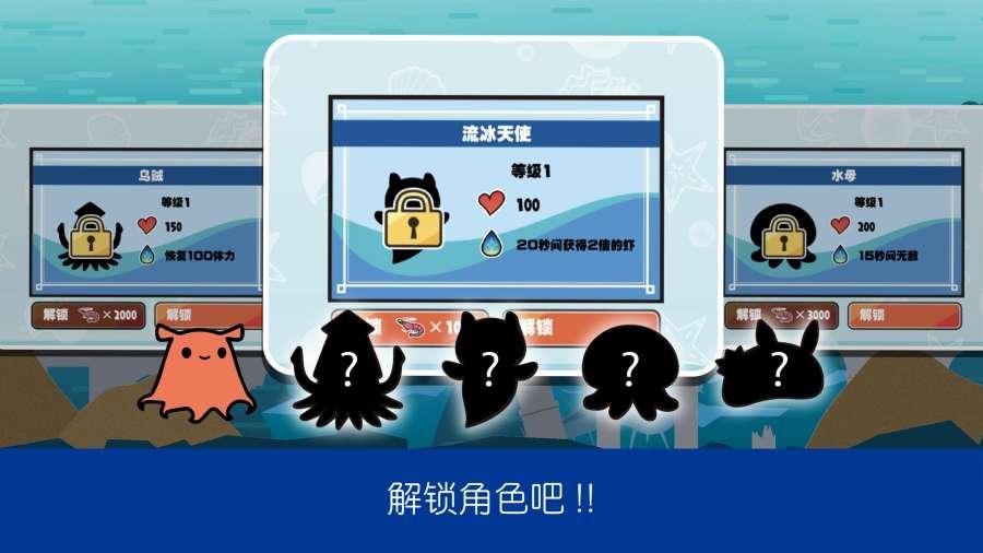 萌哒哒章鱼大冒险截图3