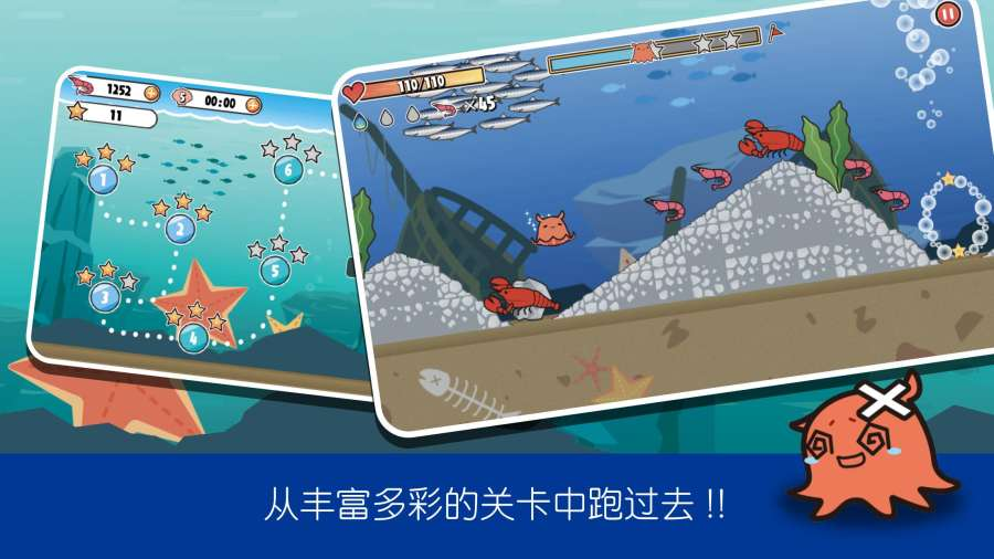 萌哒哒章鱼大冒险截图4