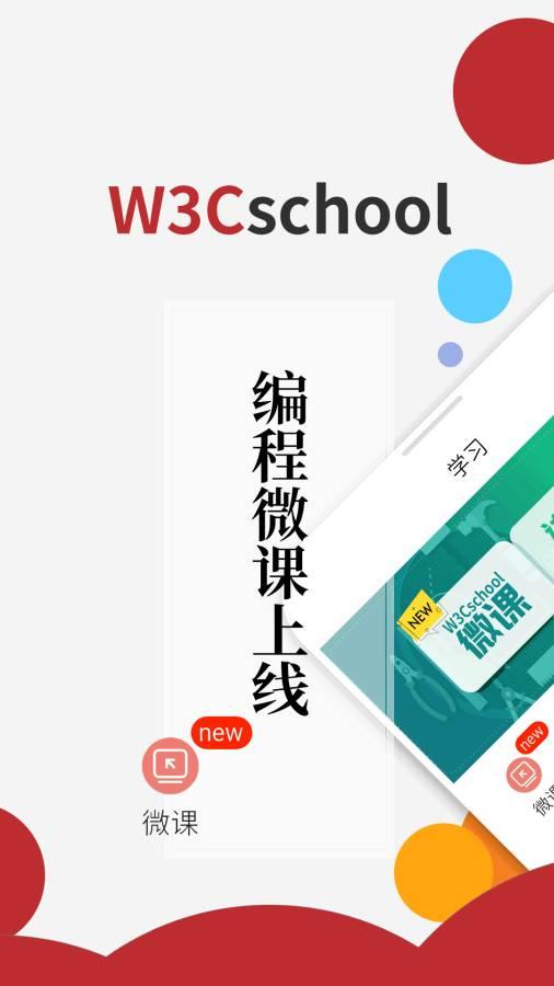 w3cschool截图0
