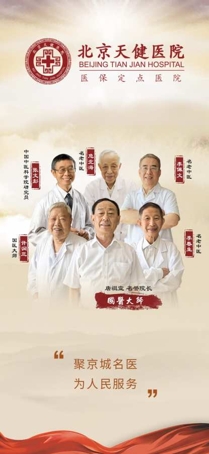 北京天健医院截图2