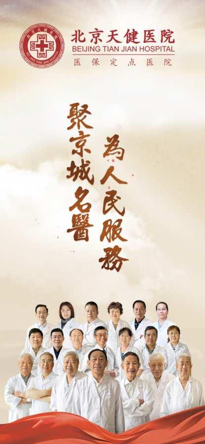 北京天健医院截图3