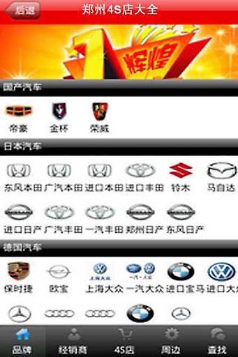 郑州汽车4S店大全