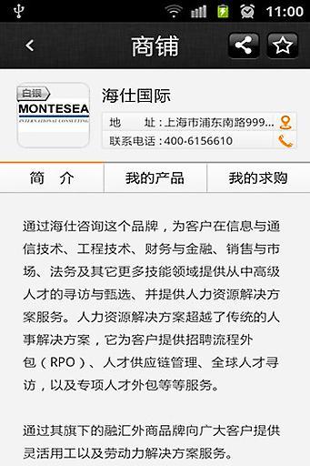 中国人才网 生活 App-癮科技App