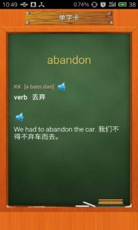 记忆单词能力测试英语四六级