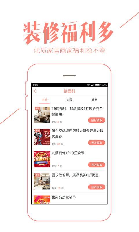 重庆购物狂截图3