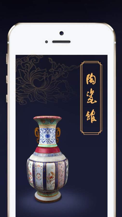 故宫陶瓷馆截图2
