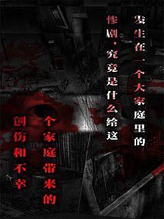 怨宅 中文版截图2