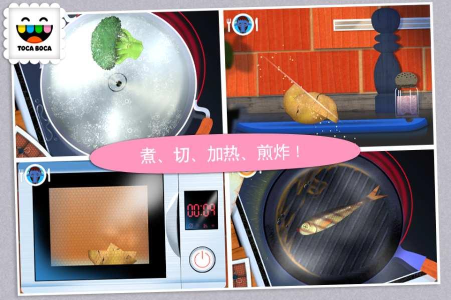 托卡厨房截图2