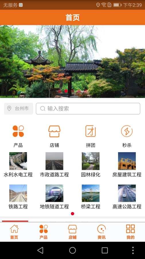 中国工程在线网