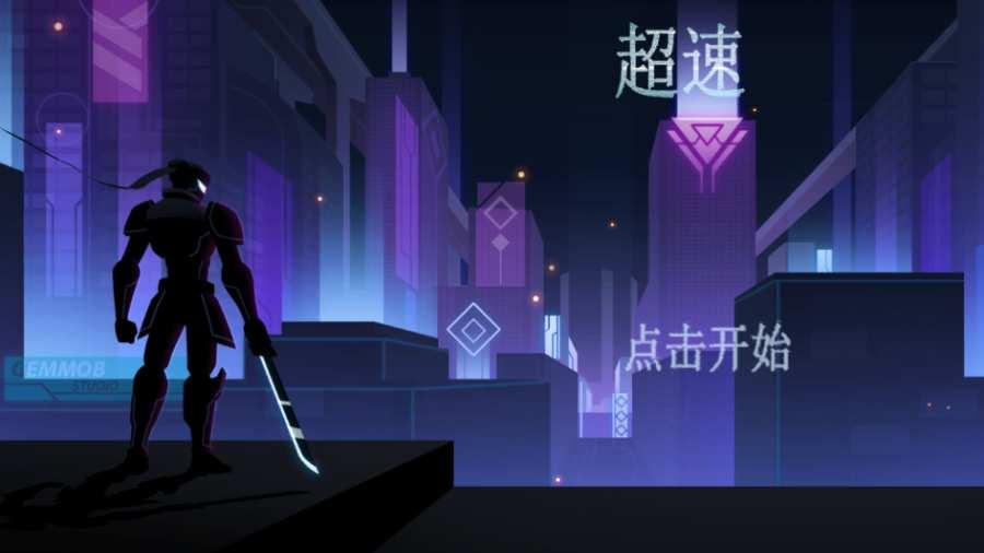 超速:暗影忍者复仇截图0