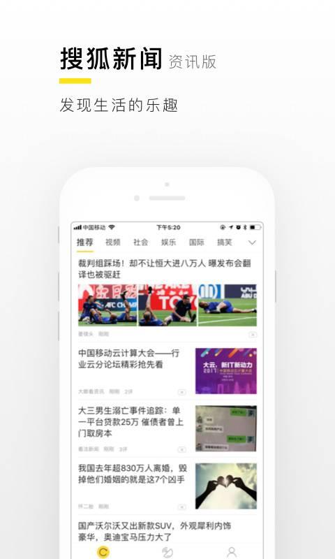 搜狐资讯截图0