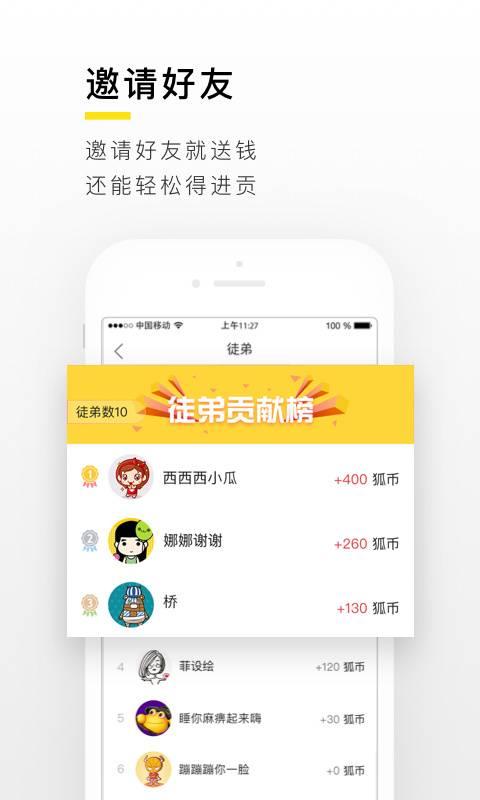 搜狐资讯截图4
