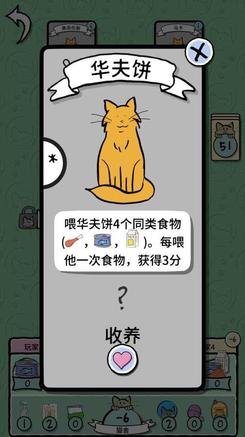 猫女截图2