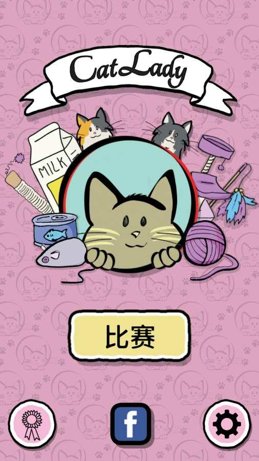 猫女截图4