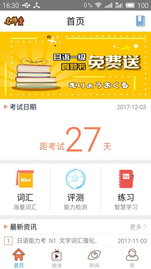 日语N1考试官截图0